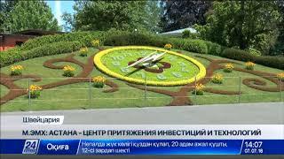 Астана становится центром притяжения инвестиций и новых технологий - эксперт