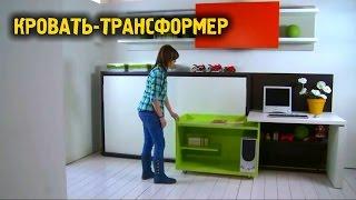 Кровать-трансформер - лучшая идея для маленькой комнаты
