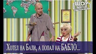 ТУРагентство ПОШЛЁМ КУДА СКАЖЕТЕ // Шоу БРАТЬЕВ ШУМАХЕРОВ