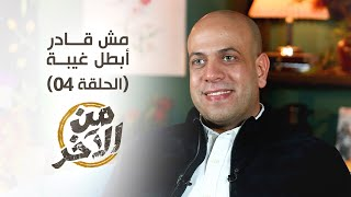 تحميل اغاني 04- مش قادر أبطل غيبة - من الآخر- عمرو مهران MP3