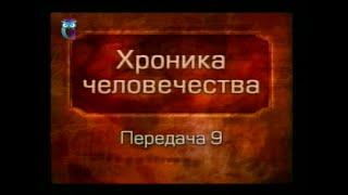 История человечества. Передача 1.9. Месопотамия. От Гильгамеша до Хаммурапи. Часть 1