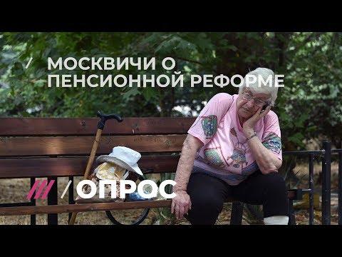 Что москвичи думают о повышении пенсионного возраста?