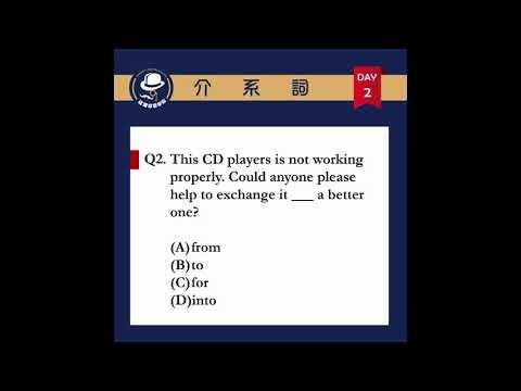 【介係詞】Q2