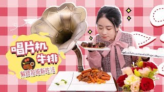 E94Cook Steak with the Gramophone of My Boss| Ms Yeah