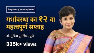 गर्भावस्था का १२ वा सप्ताह   12th Week - Pregnancy Week By Week   Dr. Supriya Puranik, Pune