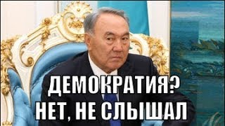 Назарбаев убил казаха