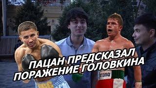 Почему Головкин проиграл?