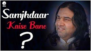 समझदार कैसे बने ? || Samjhdaar Kaise Bane? || SHRI DEVKINANDAN THAKUR JI MAHARAJ