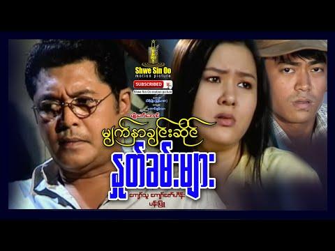 Myat Nar Chin Sai Na Khan Myar