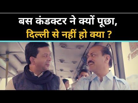 बस कंडक्टर ने क्यों पूछा, दिल्ली से नहीं हो क्या ?