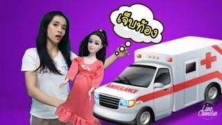 ละครบาร์บี้ || Barbie || ช่วยด้วยครูน้ำฝนปวดท้องจะคลอด แม่ตั๊กต้องพาไปหาหมอ | แม่ตั๊ก