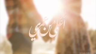 تحميل اغاني Amr Diab - Aghla Mn Omre | عمرو دياب - أغلى من عمري MP3