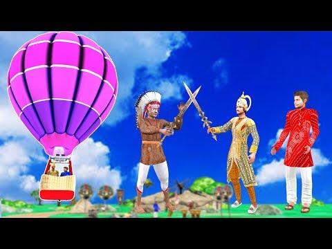 उड़ने की टोकरी Funny Comedy Video हिंदी कहानियां Hindi Kahaniya | Bedtime Moral Stories Fairy Tales
