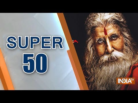 Super 50 : NonStop News | October 12, 2018
