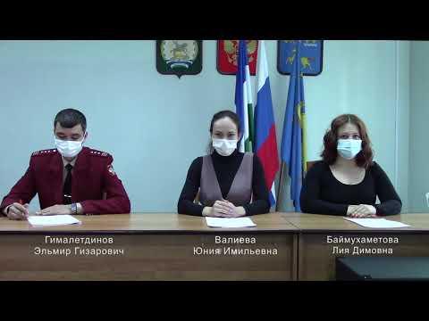 Брифинг по вопросам обеспечения нераспространения коронавирусной инфекции 29.10.2020