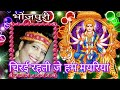 #माता#भजन#चिरई रहती जे हम मयरिया Chirai Rahti Je Hum Mayariya On Dholak By Urmila Chaurasiya video download