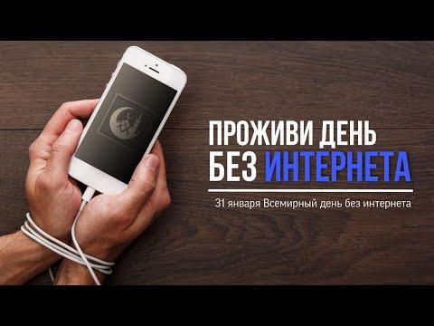Проживи день без интернета. 31 января - Международный день без интернета.