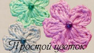 Вязание для начинающих  Простой цветок крючком