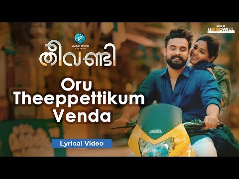 Theevandi Movie Song | Oru Theeppettikkum Venda | Lyric Video | Kailas Menon | August Cinema
