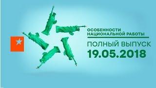 «Особенности национальной работы» - 3 сезон - 12 выпуск - Альбукерке