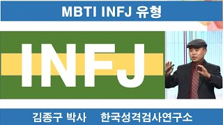 MBTI, INFJ 상처받은 치유자,  INFJ 유형해석 및 해석방법