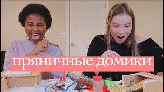 пряничные домики с американкой   Polina Sladkova