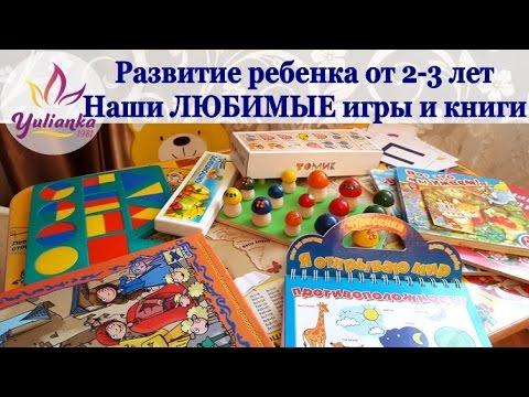 РАЗВИТИЕ РЕБЕНКА. Возраст 2-3 года. Наши ЛЮБИМЫЕ игры и книги