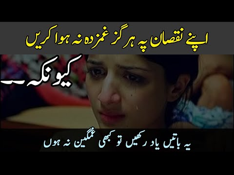 Download Best Collection of Inspirational Quotes about Life in Urdu | Laila Ayat Ahmad Mp4 HD Video and MP3