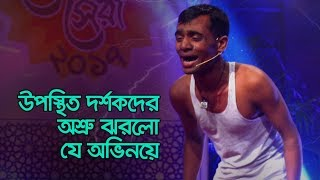 Best acting by Bellal | Choto Bon | Serader Sera