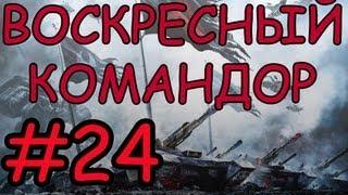 Supreme Commander 2 - Воскресный командор - #24 - Падение короля Feldew