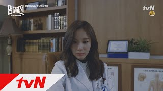 Live up to your name 김아중, 낮과 밤 다른(?) 의사 선생님의 비밀은? [명불허전] 8/12 (토) 밤 9시 tvN 첫 방송 170812 EP.1