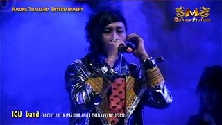 ICU NEW SONG 2014 - XYOO TSHIAB TSIS MUAJ KOJ (CONCERT IN THAILAND)