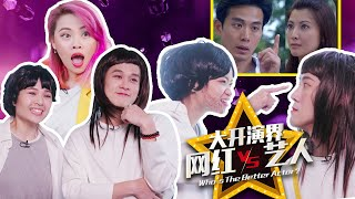 Who's The Better Actor EP4 | Role Reversal 男女反串