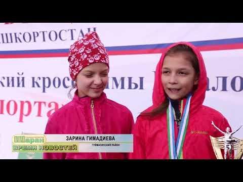 Новости Шаранского ТВ от 31.05.2019 г.