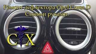 Ремонт дефлектора Opel Corsa D, Remove and repair of the Opel Corsa D air vent grill DIY