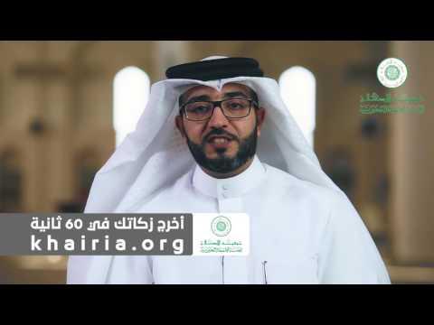 أحكام زكاة المال | الشيخ حمد فاروق الشيخ