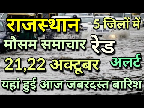 राजस्थान 20 अक्टूबर 2019 का मौसम की जानकारी Mausam ki Janakri june ka mausam vibhag aaj Weather News