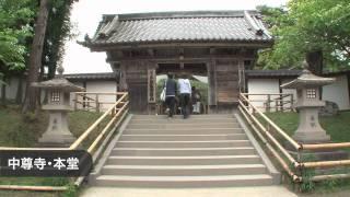 おもっちと行く「世界遺産・平泉」~中尊寺~