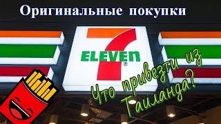 Что привезти из Таиланда Оригинальные товары 7/11 Покупки в Севен Элевен