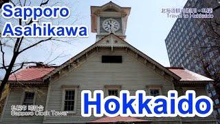 北海道旭川-札幌観光の定番コース!HokkaidotravelSapporoAsahikawa