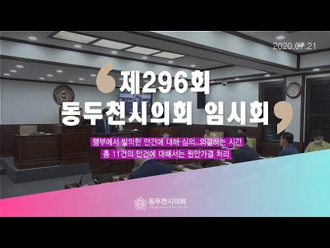 제 296회 동두천시의회 임시회