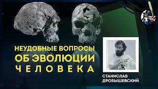 Неудобные вопросы об эволюции человека. Станислав Дробышевский. Ученые против мифов 9-4