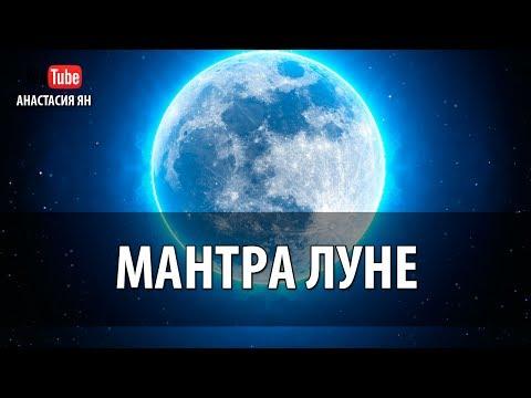 Мантра Луны Мантра Женственности, Интуиции И Красоты Женские Мантры Мантры Планет