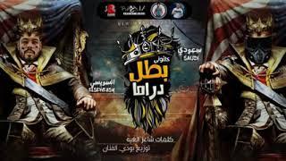 مهرجان خلتوني بطل دراما ???? سعودي ☠️ احمد السويسي 2020 HM تحميل MP3