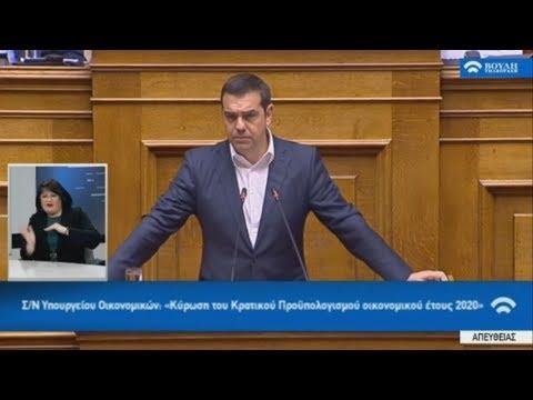 Aπόσπασμα από την ομιλία του Α. Τσίπρα στη Βουλή για τον Προϋπολογισμό του 2020