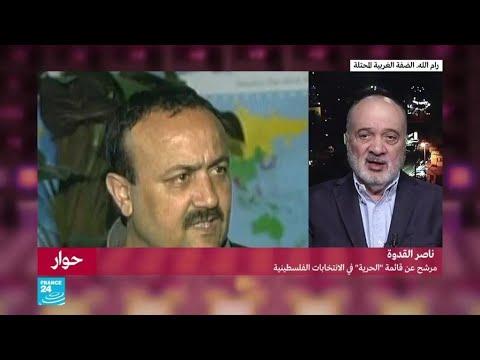 ناصر القدوة: لن نتراجع عن دعم مروان البرغوثي إذا ترشح للرئاسيات الفلسطينية