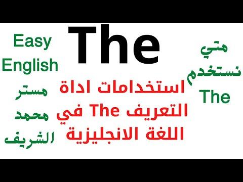 استخدامات the في اللغة الانجليزية | مستر/ محمد الشريف | كورسات تأسيسية منوع  | طالب اون لاين