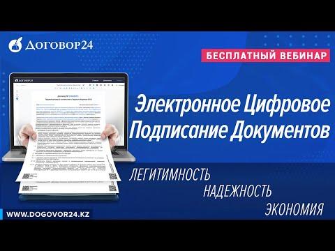 СЭД - Электронное Цифровое Подписание Документов: Легитимность, Надежность и Экономия