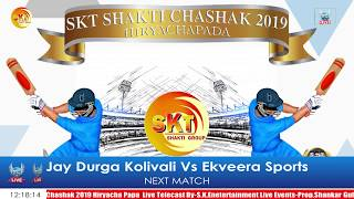 Jay durga Kolivali vs Ekveera Sports - SKT SHAKTI CHASHAK  2019 HIRYACHAPADA-