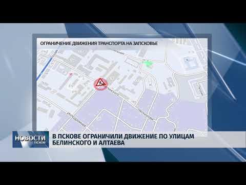 Новости Псков 20.06.2018 # В Пскове ограничили движение на Алтаева и Белинского